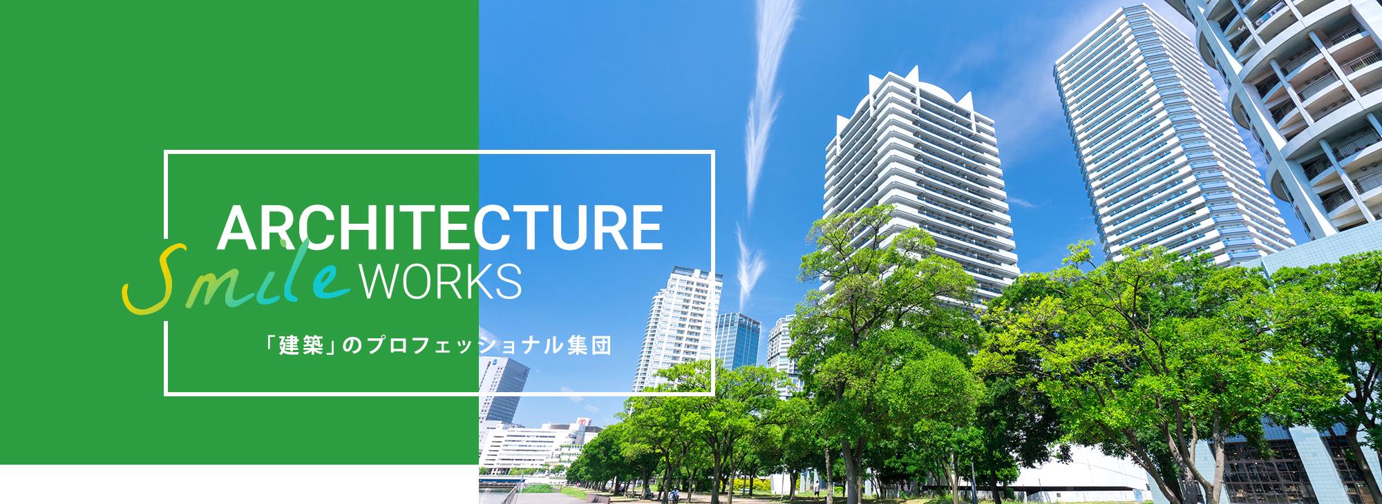マンション・集合住宅の新築工事は大阪府東大阪市のスマイルグループ